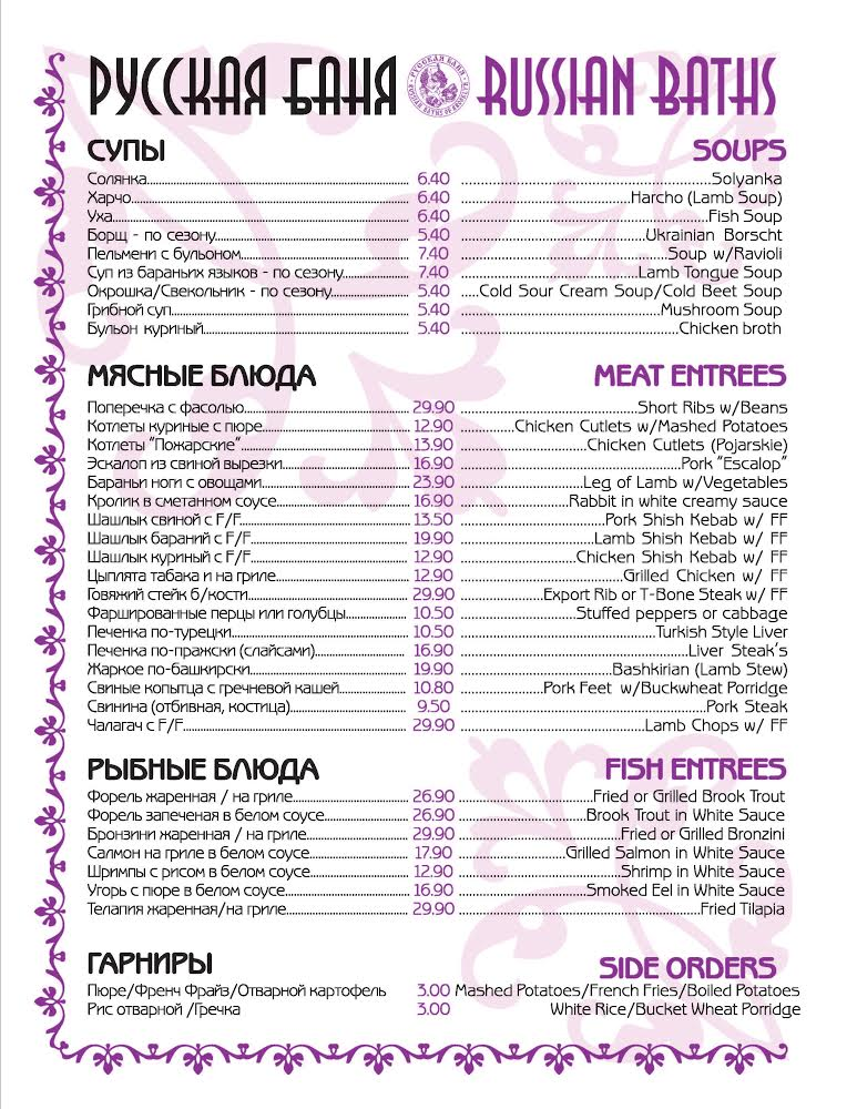 menu russian bath house russian banya in nyc